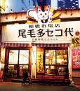 sekoyo_003